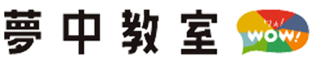 夢中教室WOW!|不登校専門のオンライン探究家庭教師