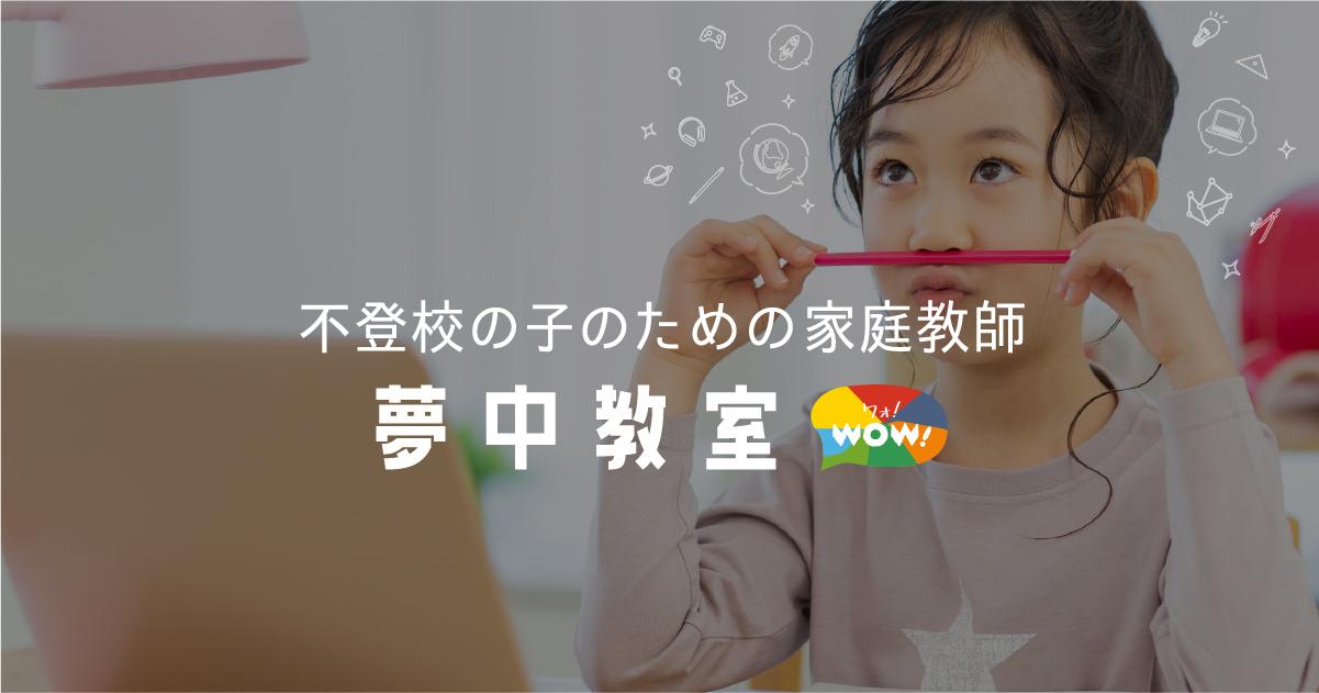 夢中教室WOW!